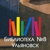 Библиотека №8. Самая креативная в Ульяновске!