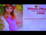 Мини - Мисс Новочебоксарска  кадет Калягина Анастасия!