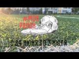 Превью к футбольному турниру среди любительских команд #МОЙРАЙОН