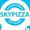Skypizza Хмельницький