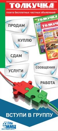 Толкучка частные объявления первоуральск читать онлайн бесплатно лазаревское гост частные объявления