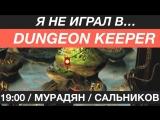 #DMlive Я не играл в... Dungeon Keeper — Артавазд Мурадян и Петр Сальников