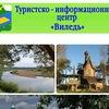 """Туристско-информационный центр """"Виледь"""""""
