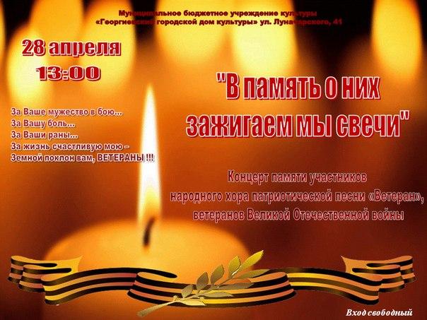 В память о них зажигаем мы свечи