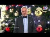Новогоднее поздравление от Валерия Меладзе!!!