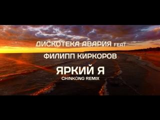 Дискотека Авария feat. Филипп Киркоров - «Яркий Я (CHINKONG REMIX)»