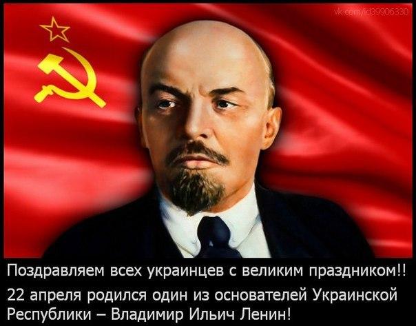 Картинки по запросу ленин создатель украины