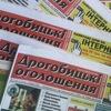 """Газета """"Дрогобицькі оголошення"""""""