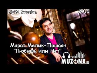Марат Мелик-Пашаян - Любишь или нет [New Version 2015](Audio) - YouTube