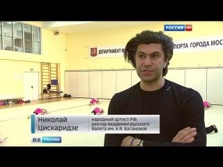 Николай Цискаридзе нашел место балету в царстве рок-н-ролла
