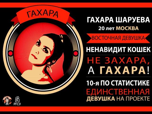 2 Гахара Шаруева