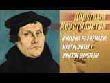 Німецька Реформація Мартін Лютер і початок боротьби Дорогами християнства