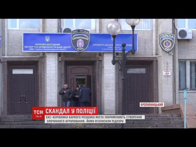 Поліцейський скандал у Кропивницькому екс начальнику карного розшуку оголосили про підозру