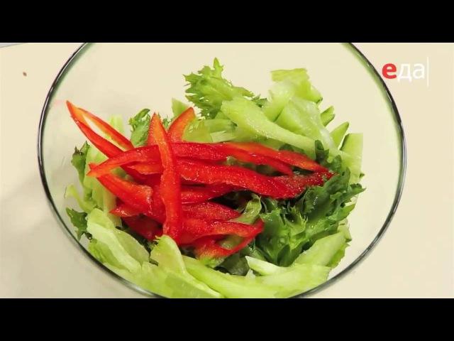 Салат из свежих овощей с сельдереем рецепт от шеф-повара / Илья Лазерсон