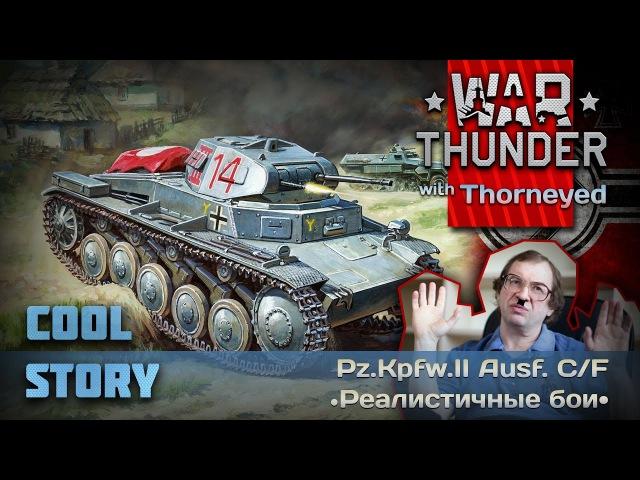 War Thunder | Наци-МММ и Pz.Kpfw.II Ausf. C/F