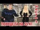 ПОХУДЕЛА НА 55 КГ. КАК ПОХУДЕТЬ часть 1. Фото ДО и ПОСЛЕ. She lost 55 kg.