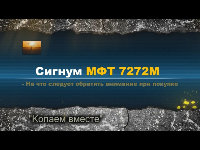 Купить металлоискатель ака сигнум мфт 7272М