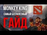 Самый бесполезный гайд на Monkey King [DOTA 2]