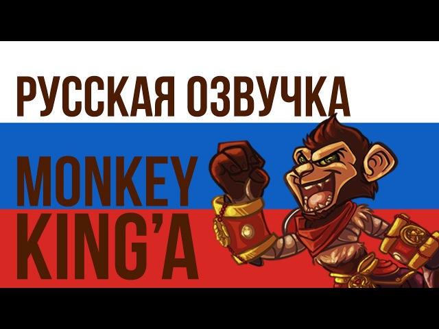 [DOTA 2] Русская озвучка Monkey King от Strategic Sound