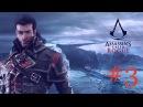Let's Play Assasin's Creed Rogue (Изгой) 3 /Только по приглашениям