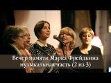 Вечер памяти Марка Фрейдкина. Музыкальное отделение часть I.