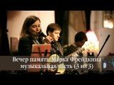 Вечер памяти Марка Фрейдкина. Музыкальное отделение часть II