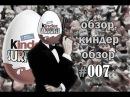 Обзоры на Киндер сюрпризы 007 Обзор, Киндер Обзор