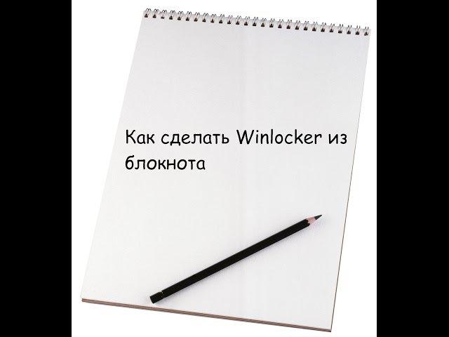 Как сделать Winlocker из блокнота?