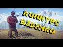 Конкурс Bzdenko