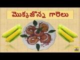 Mokkajonna Kanki Garelu (Corn vada - Maize Cakes - Bhutte ke vade) Vantalu in Telugu