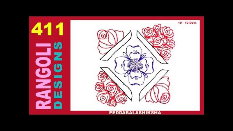 Easy and Beautiful Bathukamma Muggulu | Rangoli | Kolam Design - 411 (10x10 dots)
