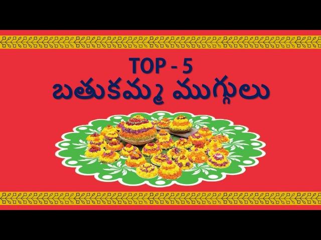Top 5 Bathukamma Muggulu - Rangoli - Kolam Designs