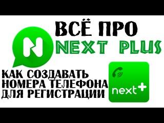 Как без подтверждения номера сотового телефона создать аккаунты ВКонтакте? Отв ...