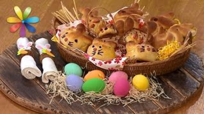 Пасхальные кролики: рецепт Татьяны Литвиновой! – Все буде добре. Выпуск 800 от 28.04.16