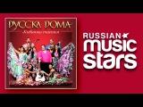 РУССКА РОМА КИБИТКА СЧАСТЬЯ - ЛУЧШИЕ ЦЫГАНСКИЕ ПЕСНИ RUSSKA ROMA TENT HAPPINESS