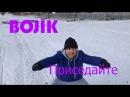 BOJIK - Приседайте (feat. Александр Донской)