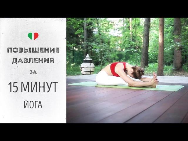 Повышаем давление за 15 минут — Йога при пониженном давлении.