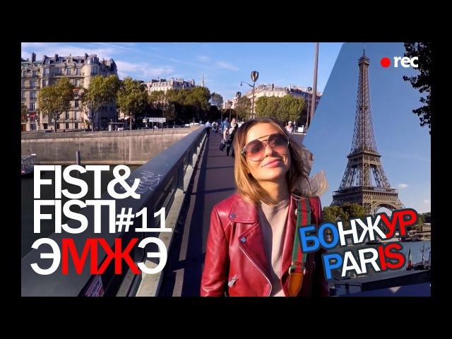 Фист и Фисти 11 Один день в Париже. Эйфелева башня побеждена!