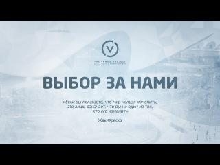 ВЫБОР ЗА НАМИ 2016 | ПОЛНЫЙ ФИЛЬМ | Официальная версия Проекта Венера