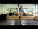 Видео уроки танца живота Ковбойский танец 1 часть комментарии
