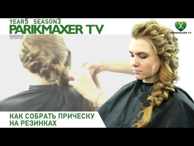 Как собрать причёску на резинках ✿ Юлия Гузнова. Парикмахер тв.