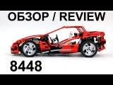 Lego Technic Supercar 8448 – Легенды Лего Техник – Обзор №13
