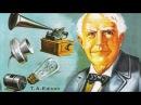 Величайший изобретатель и предприниматель ХХ века Томас Эдисон