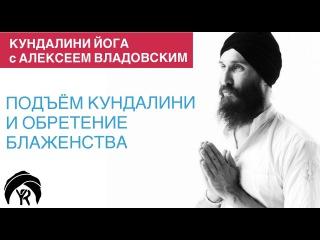Кундалини йога с Алексеем Владовским: Подъем кундалини и обретение блаженства