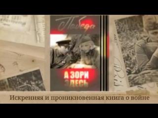Буктрейлер на книгу Б. Васильева