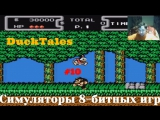 Симуляторы 8-битных игр - DuckTales #10