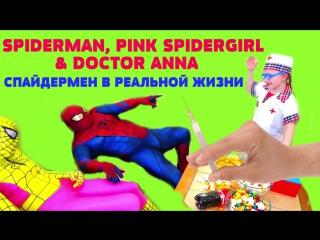 Человек Паук и Девушка паук заболели Смешные супергерои. Spiderman & Pink Spidergirl w/ Doctor!
