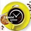 Тайм-кафе «Самое время»