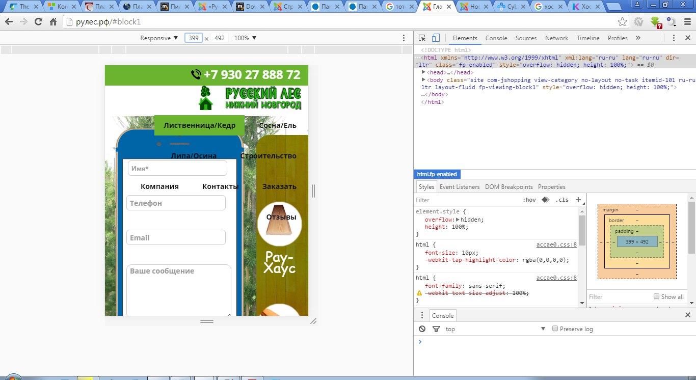 Как сделать мобильную версию сайта html фото 878