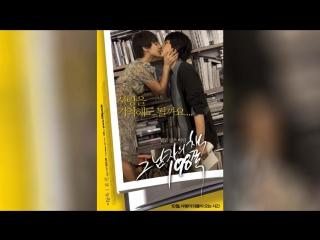 Библиотека разбитых сердец (2008) | Geu Nam-ja-eui Chaek-198-jjok